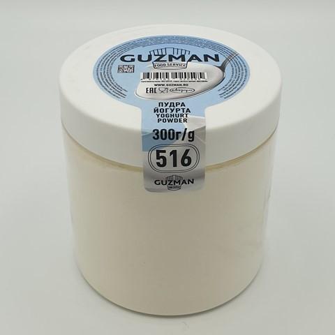 Пудра йогурта 516 GUZMAN, 300 гр