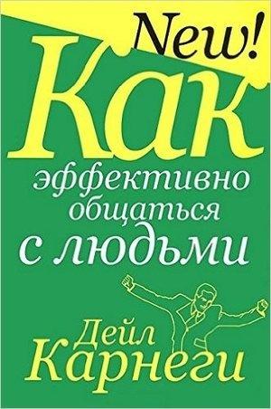 Kitab Как перестать беспокоиться и начать жить   Карнеги Д.