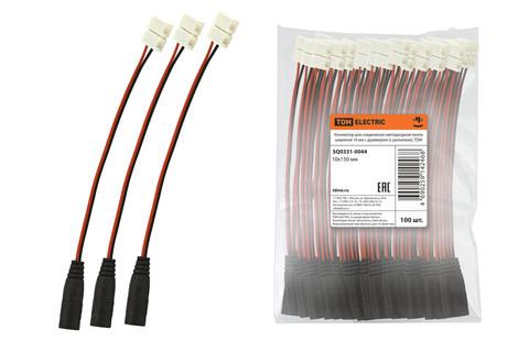 Коннектор для соединения светодиодной ленты шириной 10 мм с драйвером (с разъемом), TDM