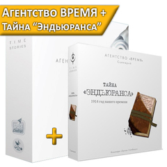 """Агентство ВРЕМЯ + Тайна """"Эндьюранса"""""""