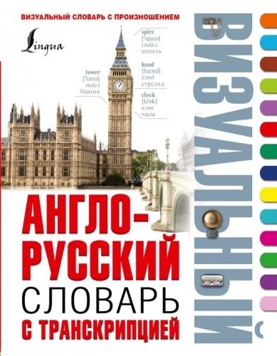 Kitab Англо-русский визуальный словарь с транскрипцией | Гунин А. В.