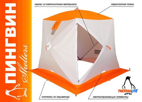 Зимняя палатка Призма Термолайт (композит)