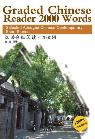 Graded Chinese Reader 2000 Words - Book with 1CD