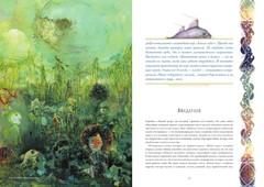 Книга чудес: Иллюстрированное пособие по созданию художественных миров