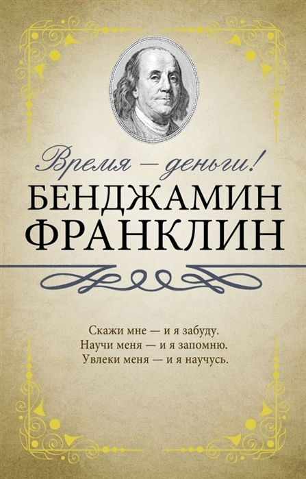 Kitab Время деньги! | Франклин Б.