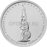2014. 5 рублей. Венская операция.