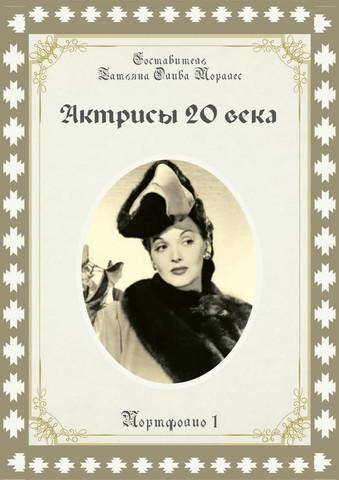Актрисы 20 века. Портфолио 1