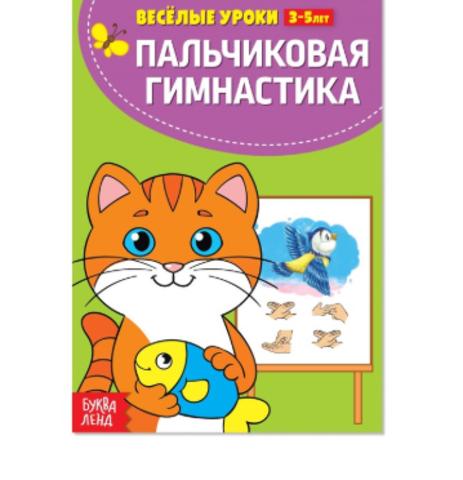 071-  5087 Весёлые уроки «Пальчиковая гимнастика» 3-5 лет, 20 стр.