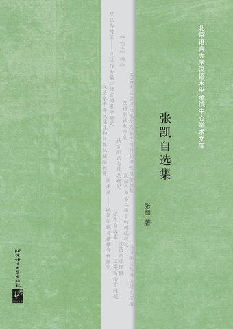 Selected Works of Zhang Kai
