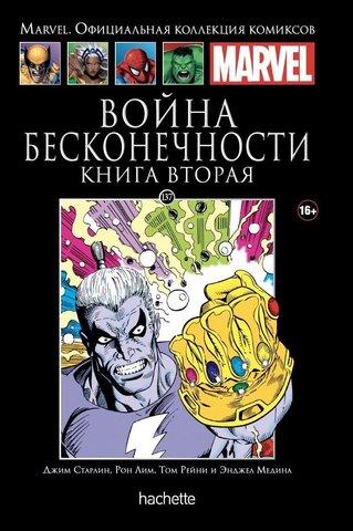 Ашет №137 Война Бесконечности. Книга 2