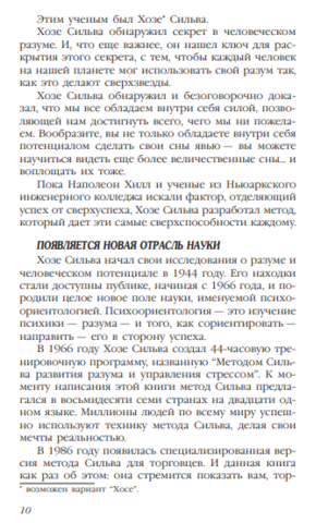 Метод Сильвы. Искусство торговли (2-е издание)