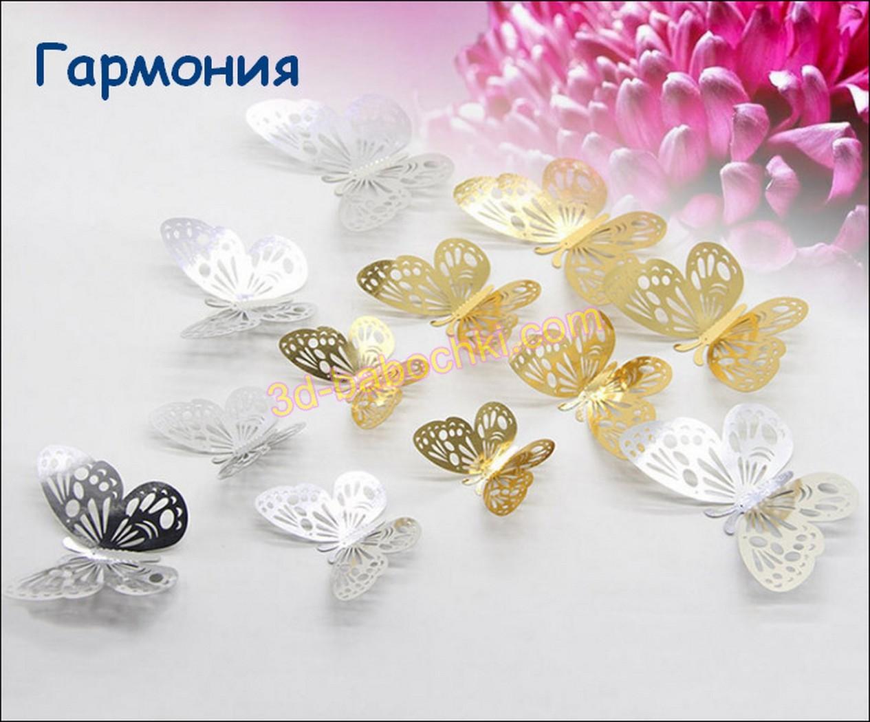 бабочка декор купить