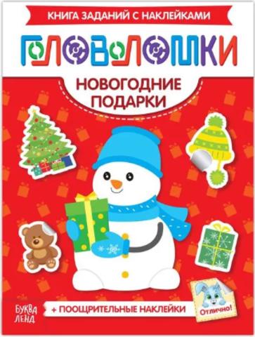 071-3193 Книжка-головоломка с наклейками «Новогодние подарки»