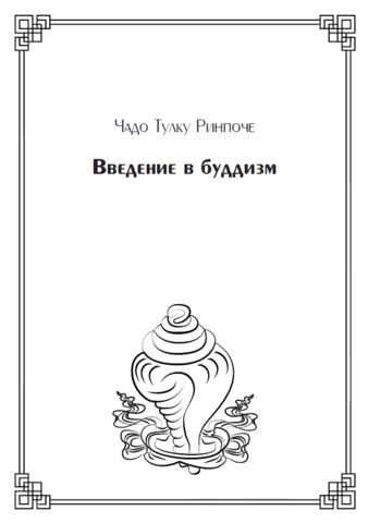 Введение в буддизм (электронная книга)