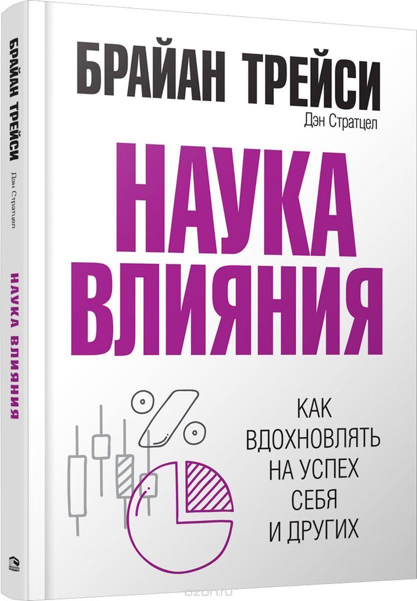 Kitab Наука влияния | Брайан Трейси