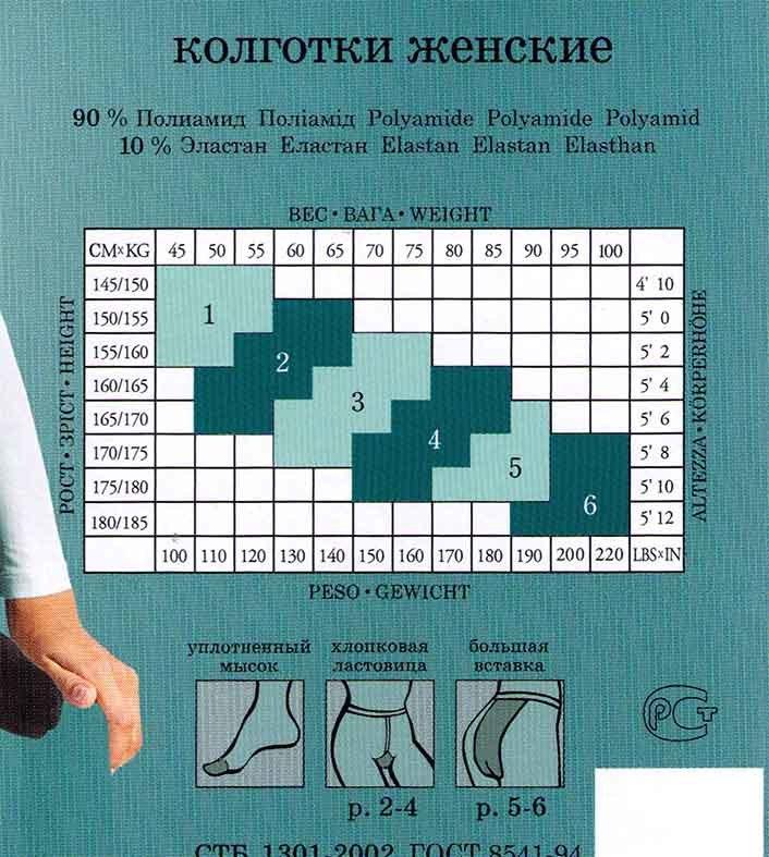 Женские колготки Avanti 100 XL Conte