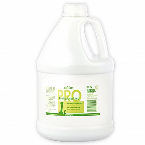 Белита Professional line Шампунь-пилинг для глубокой очистки волос и кожи головы 3000мл