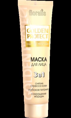 Floralis Golden Protect Маска для лица 3в1 «Защита от непогоды» 100г
