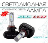 Лампы головного света ZES LED H4, (радиатор) комп.