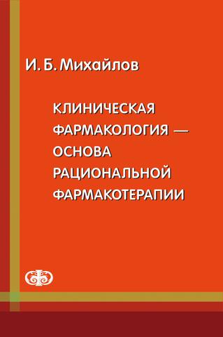 Клиническая фармакология - основа рациональной фармакотерапии / И.Б. Михайлов (электронная версия в формате PDF)
