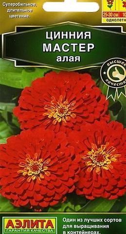 Семена Цветы Цинния Мастер алая