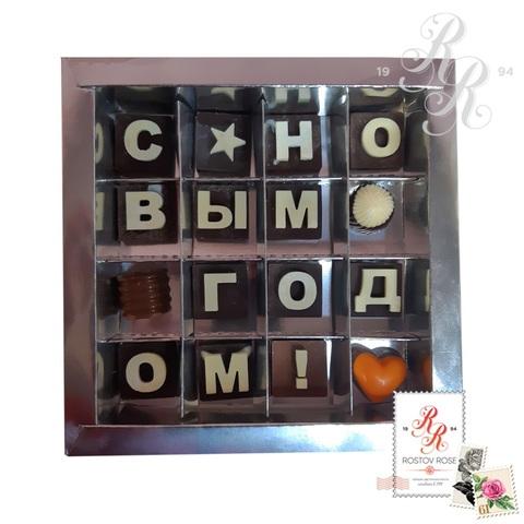 Шоколадное послание 16 букв