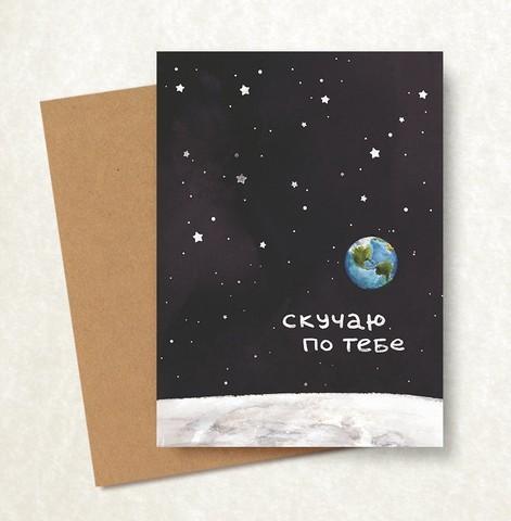 """Дизайнерская открытка """"Скучаю по тебе"""" + крафт конверт (10х15)"""