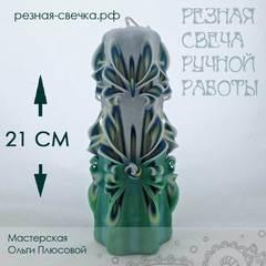 Резная свеча Сине-зеленая светлая большая