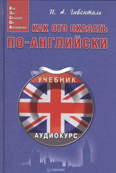 Kitab Как это сказать поанглийски +Аудиокурс | Гивенталь И., Задорожная А.