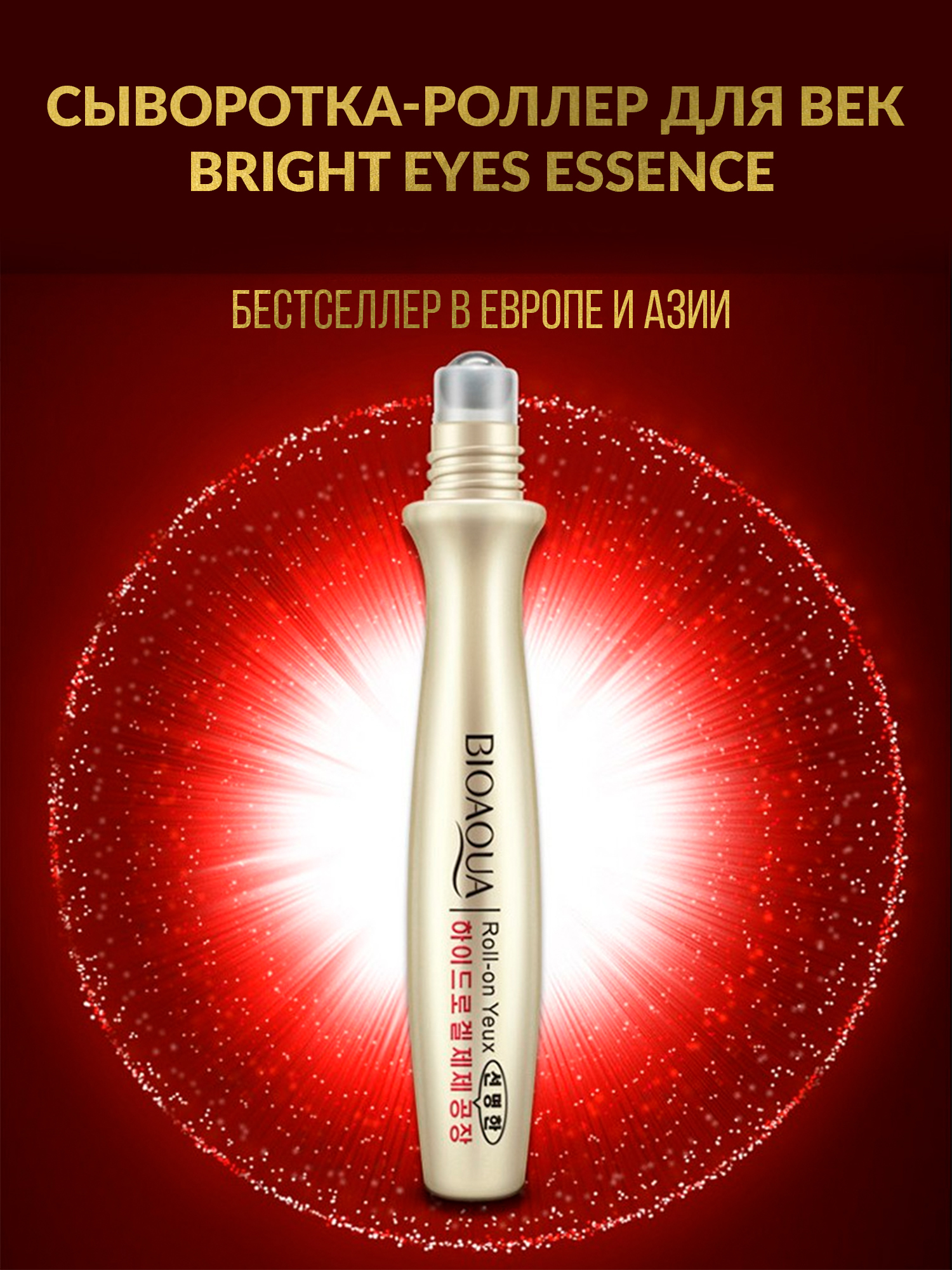 Сыворотка для век Bright Eyes Essence, 15мл