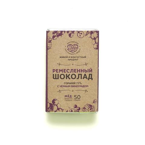 Шоколад горький на меду, с чёрным виноградом, 72% какао, 50 г