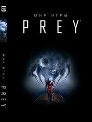 Мир игры Prey