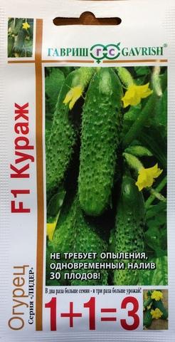 Семена Огурец Кураж F1 1+1, 20 сем