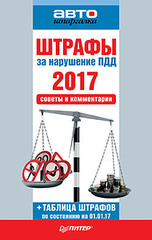 Штрафы за нарушение ПДД 2017. Советы и комментарии