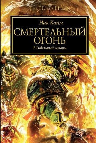 Warhammer 40000. Смертельный огонь