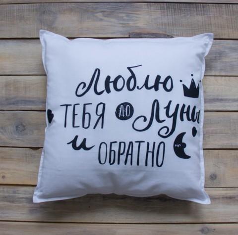 Декоративная подушка Люблю Тебя