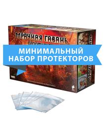Минимальный набор протекторов  для игры Мрачная Гавань / Gloomhaven
