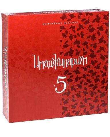 Имаджинариум юбилейный