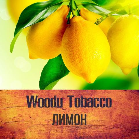 Табак Woodu 250 г Лимон