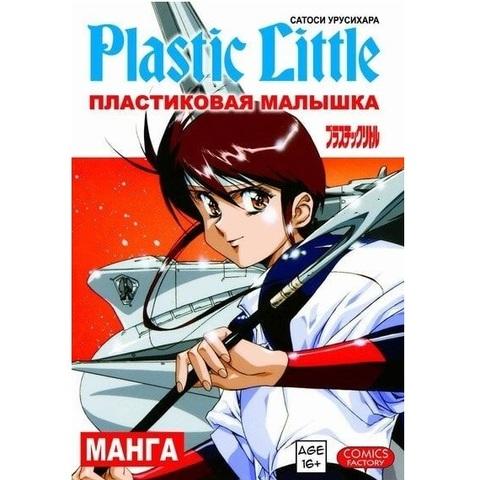 Пластиковая малышка