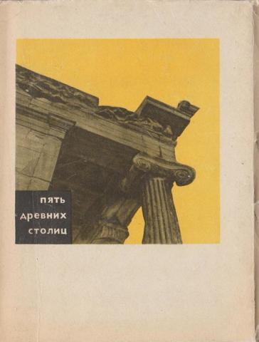 Пять древних столиц