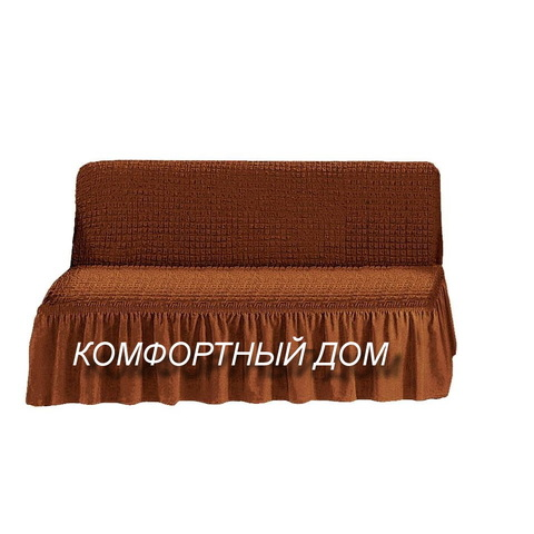 Чехол на диван, без подлокотников коричневый