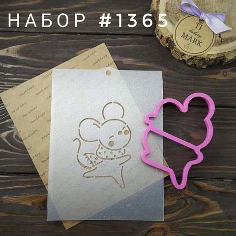 Набор №1365 - Мечтательная мышка