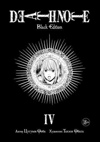 Тетрадь смерти. Death Note: Black Edition. Книга 4