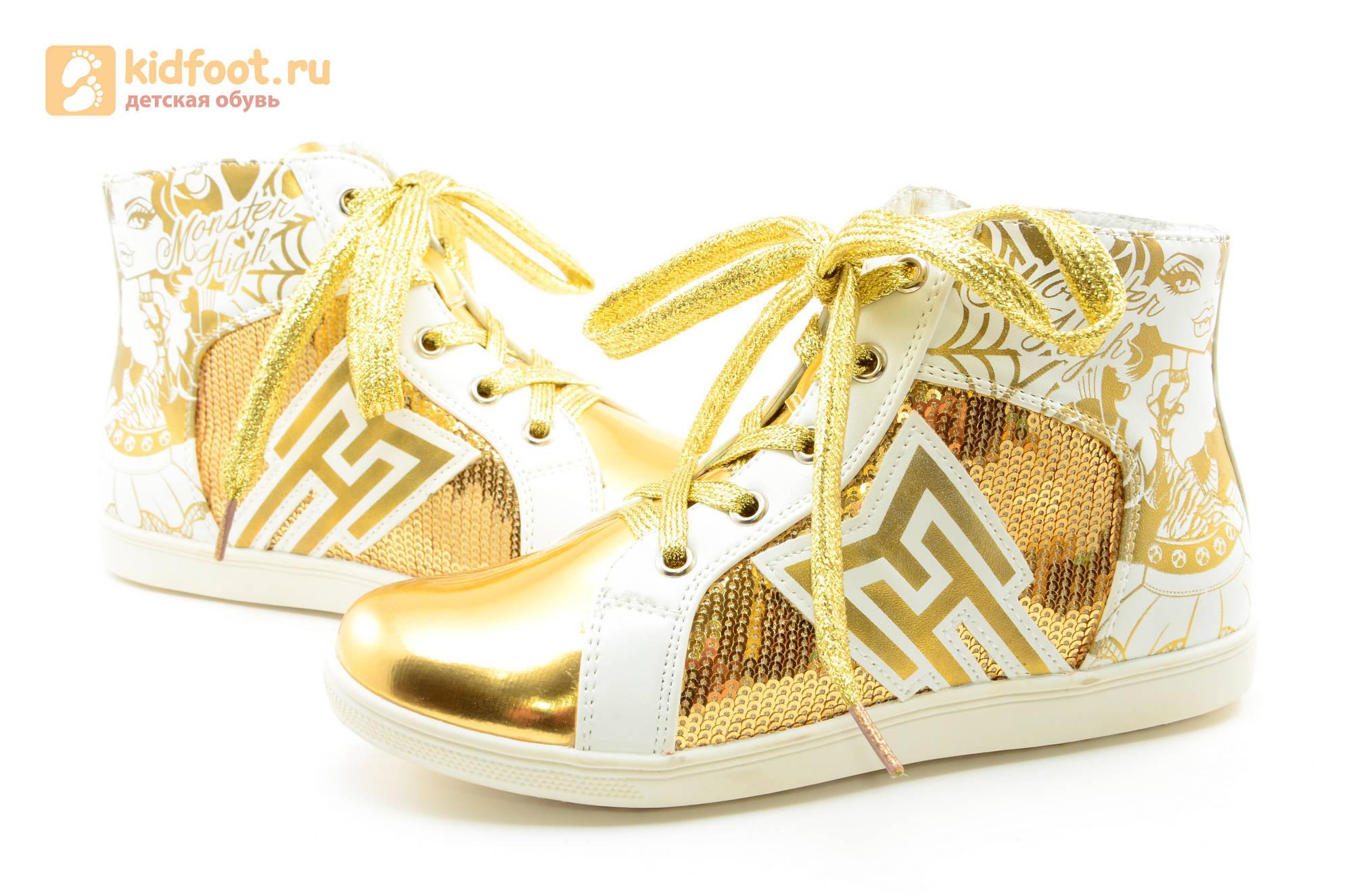 Кеды Монстер Хай (Monster High) на молнии и шнурках для девочек, цвет золотой белый