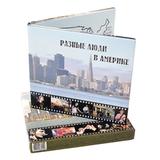Разные Люди / В Америке (CD+DVD)