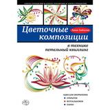 Цветочные композиции в технике петельный квиллинг, артикул 978-5-699-77951-2, производитель - Издательство Эксмо