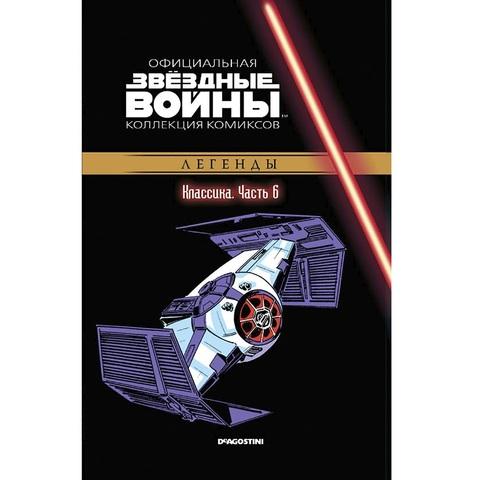 Звездные войны. Официальная коллекция комиксов №6