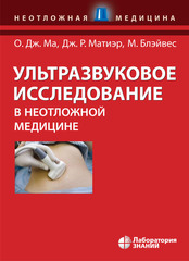 Ультразвуковое исследование в неотложной медицине