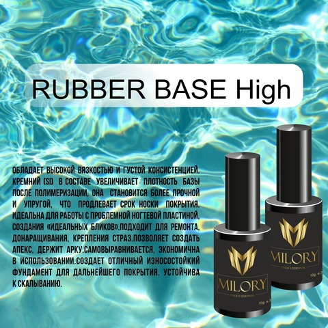 Milory, Rubber High Strong Base (Si) 10ml